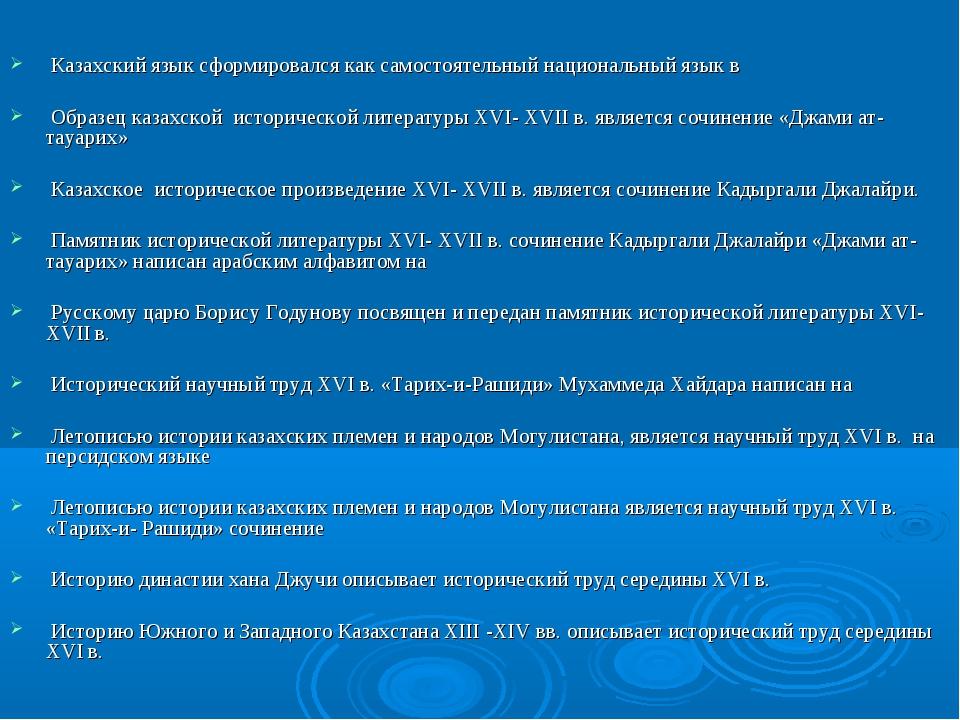 Казахский язык сформировался как самостоятельный национальный язык в Образец...