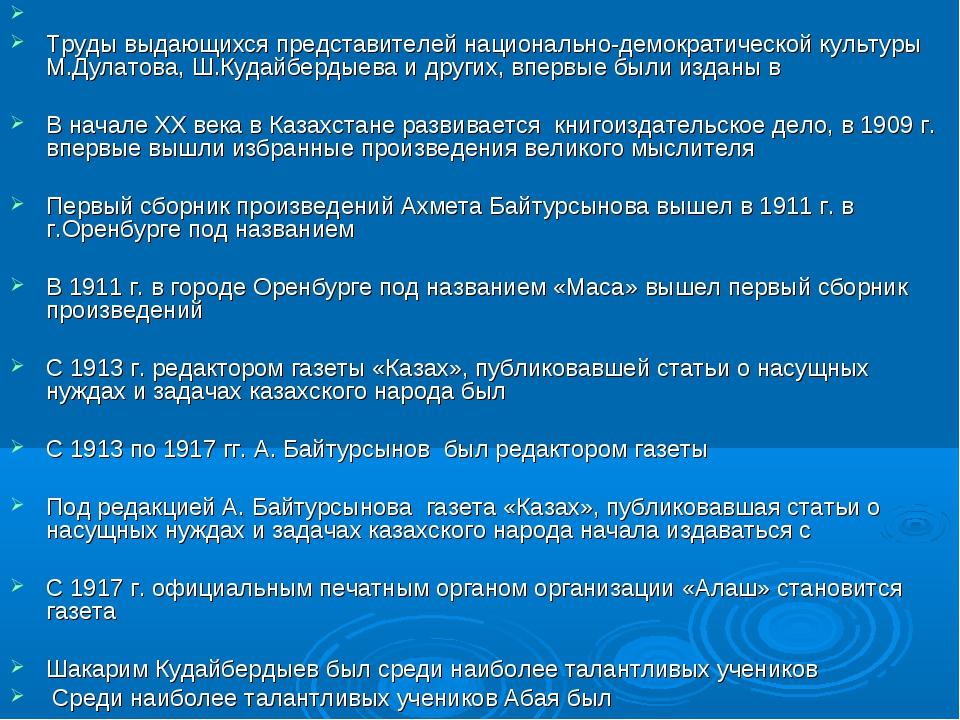 Труды выдающихся представителей национально-демократической культуры М.Дулат...