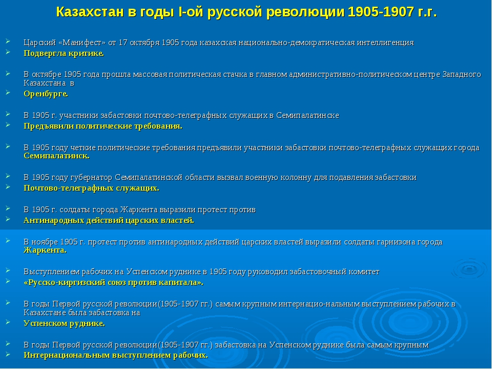Казахстан в годы І-ой русской революции 1905-1907 г.г. Царский «Манифест» от...