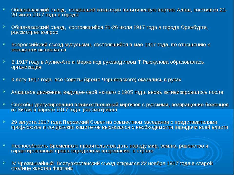 Общеказахский съезд, создавший казахскую политическую партию Алаш, состоялся...