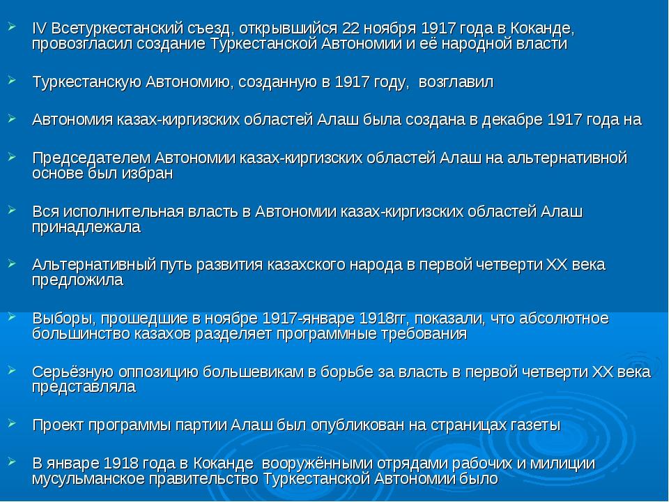 IV Всетуркестанский съезд, открывшийся 22 ноября 1917 года в Коканде, провоз...