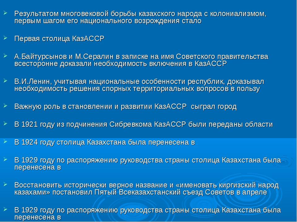 Результатом многовековой борьбы казахского народа с колониализмом, первым ша...