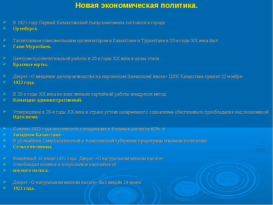 Новая экономическая политика. В 1921 году Первый Казахстанский съезд комсомол...