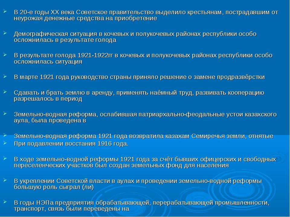 В 20-е годы XX века Советское правительство выделило крестьянам, пострадавши...