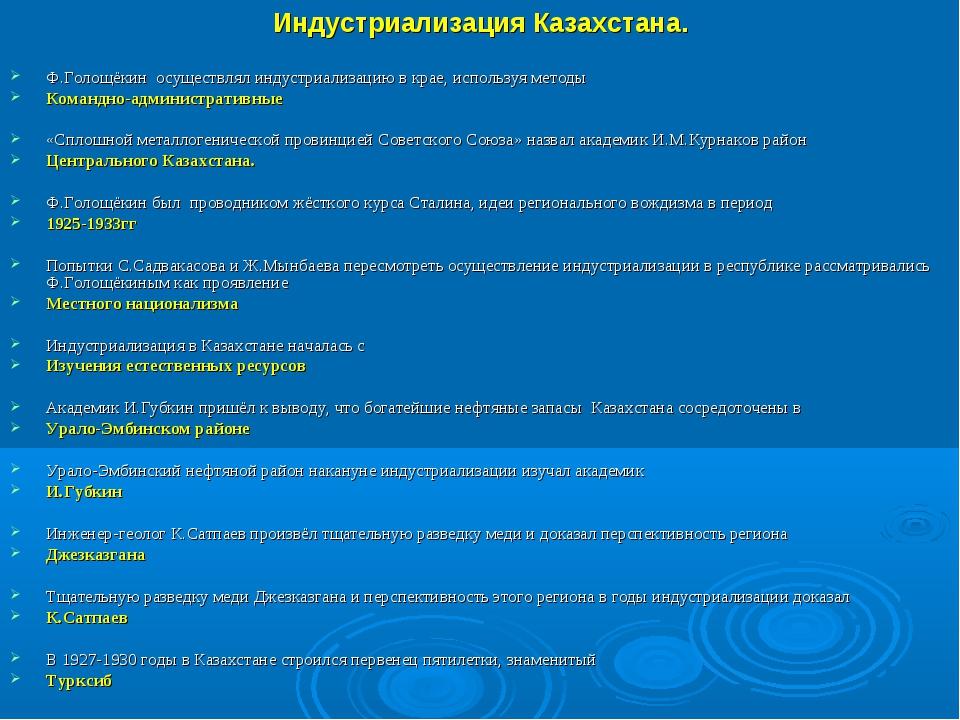 Индустриализация Казахстана. Ф.Голощёкин осуществлял индустриализацию в крае,...