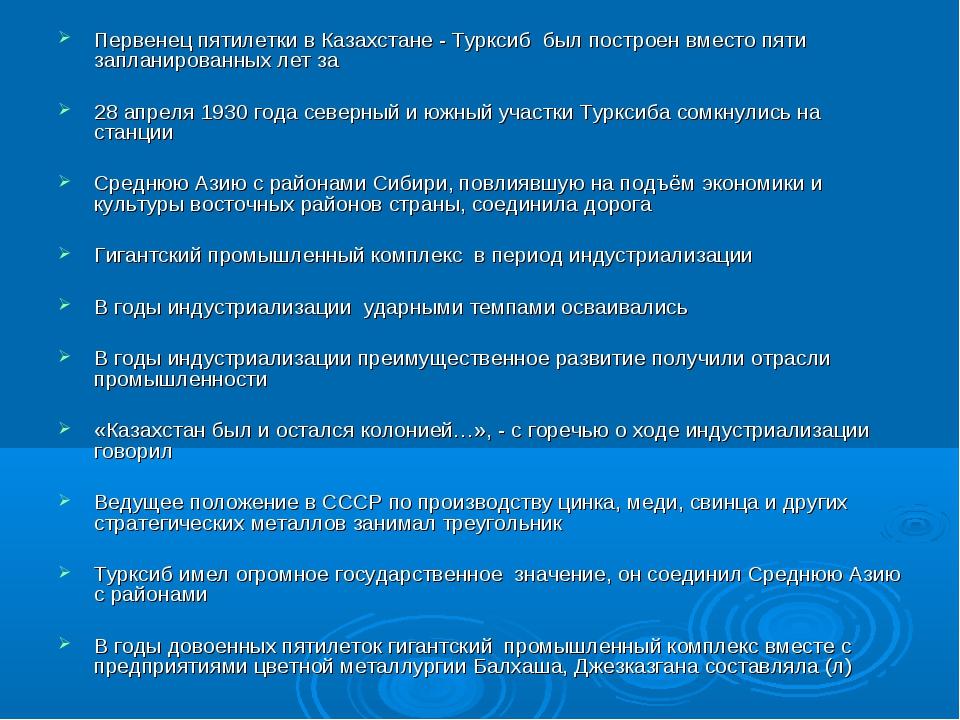 Первенец пятилетки в Казахстане - Турксиб был построен вместо пяти запланиро...