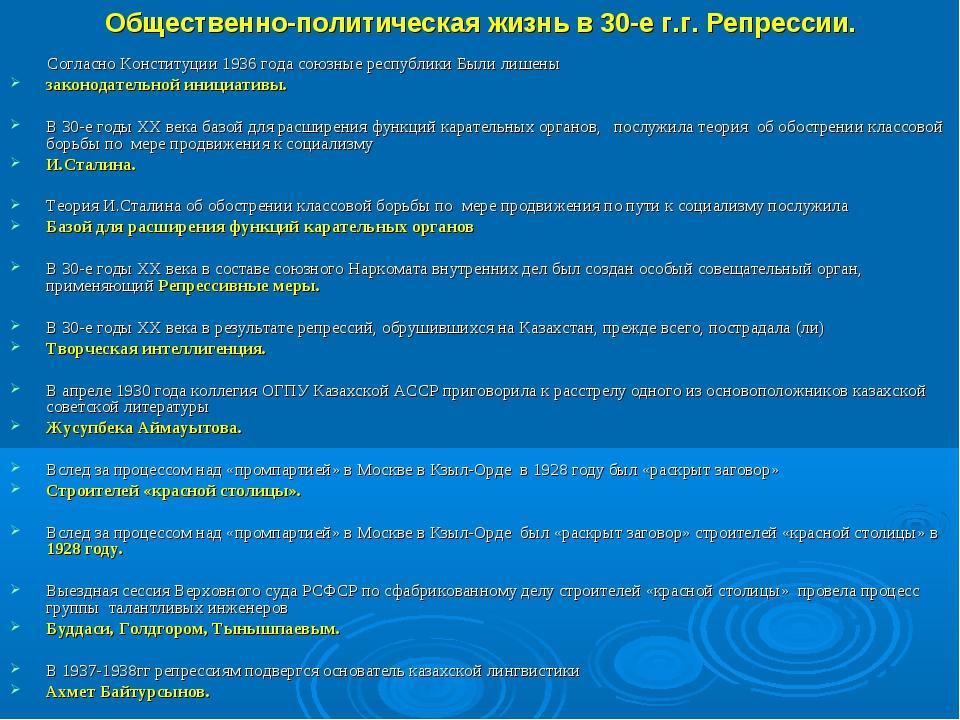 Общественно-политическая жизнь в 30-е г.г. Репрессии. Согласно Конституции 19...