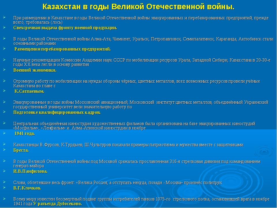Казахстан в годы Великой Отечественной войны. При размещении в Казахстане в г...