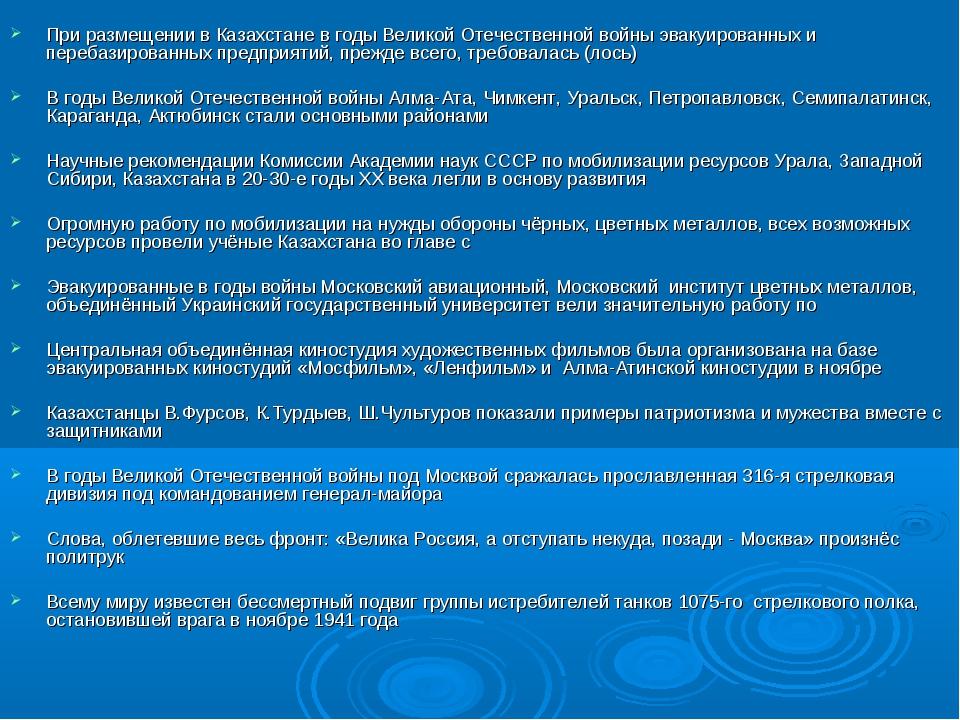 При размещении в Казахстане в годы Великой Отечественной войны эвакуированны...