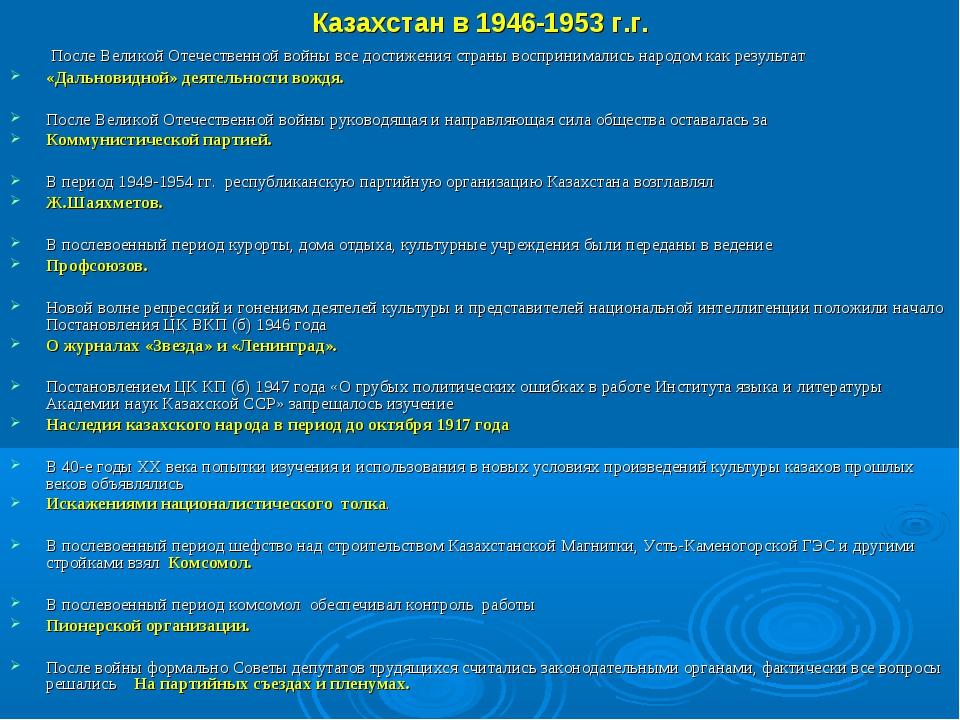 Казахстан в 1946-1953 г.г. После Великой Отечественной войны все достижения с...