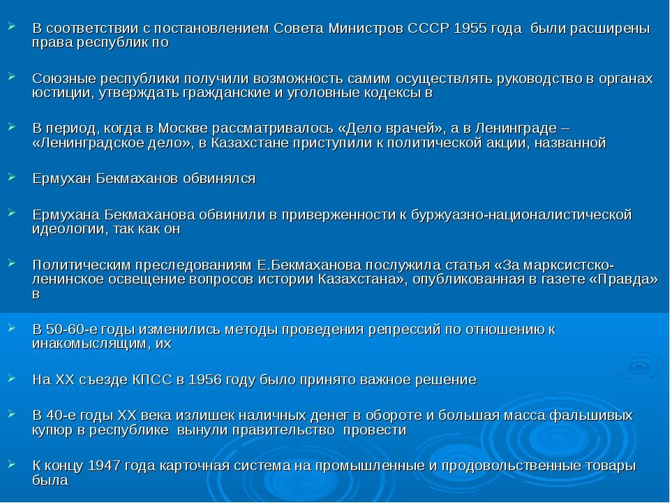 В соответствии с постановлением Совета Министров СССР 1955 года были расшире...
