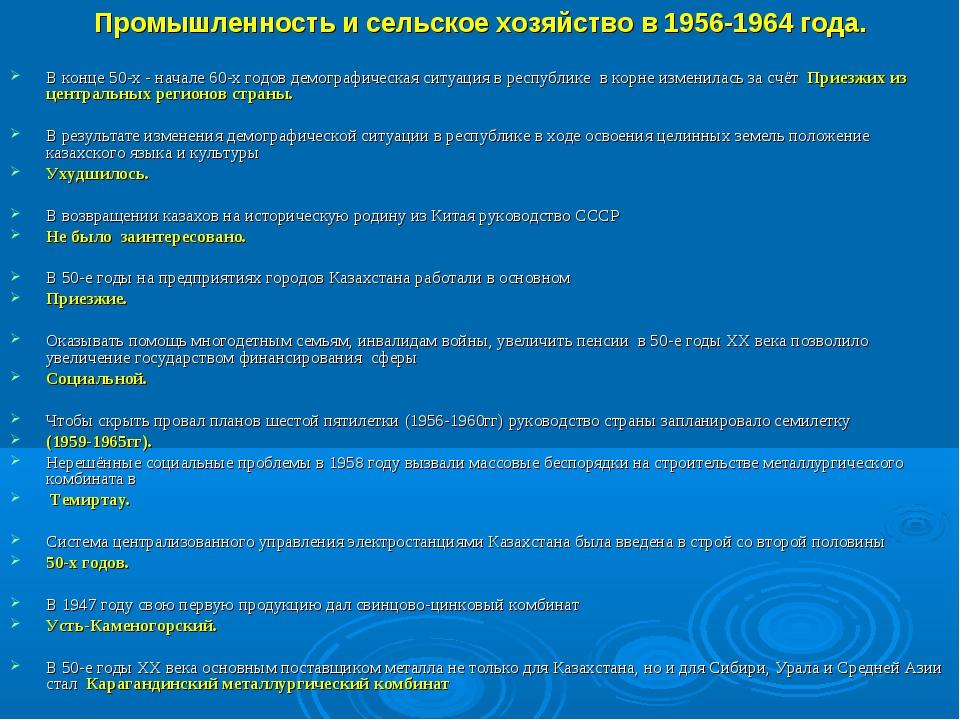 Промышленность и сельское хозяйство в 1956-1964 года. В конце 50-х - начале 6...