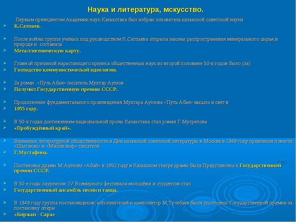 Наука и литература, мскусство. Первым президентом Академии наук Казахстана бы...