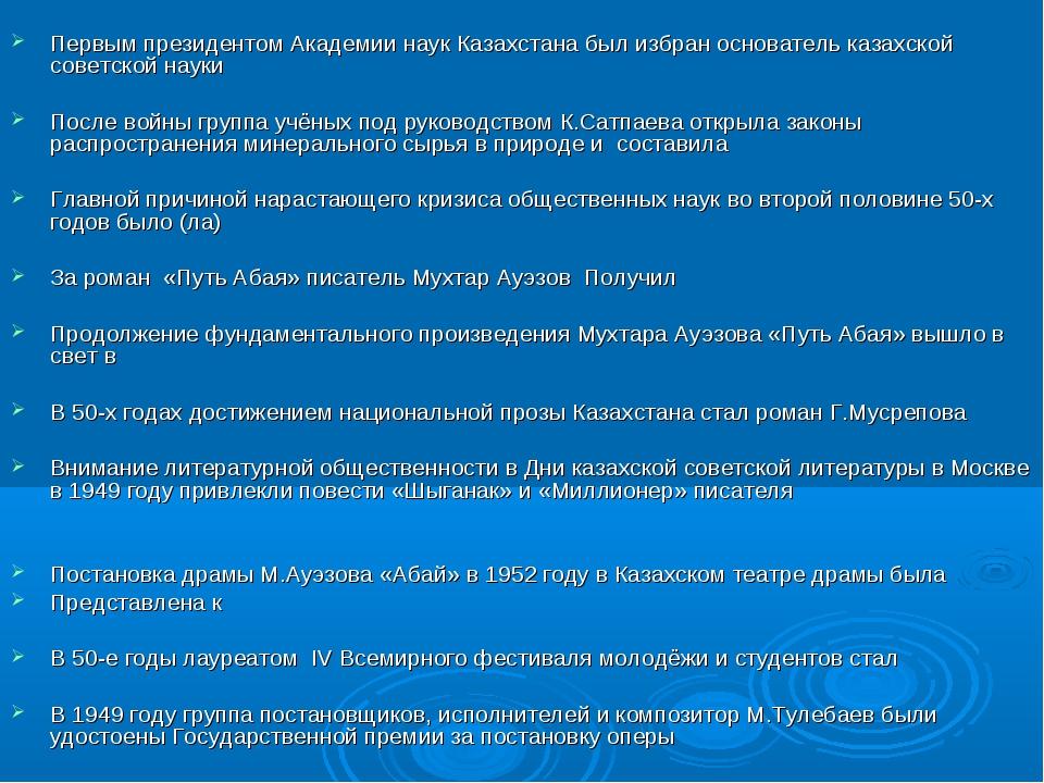 Первым президентом Академии наук Казахстана был избран основатель казахской...