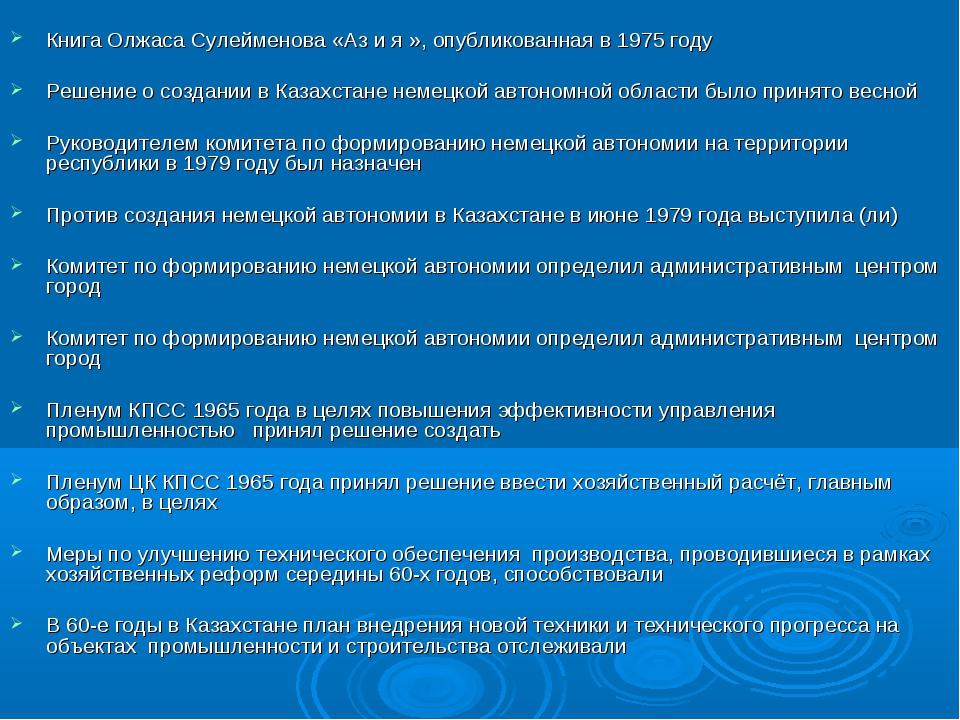 Книга Олжаса Сулейменова «Аз и я », опубликованная в 1975 году Решение о соз...
