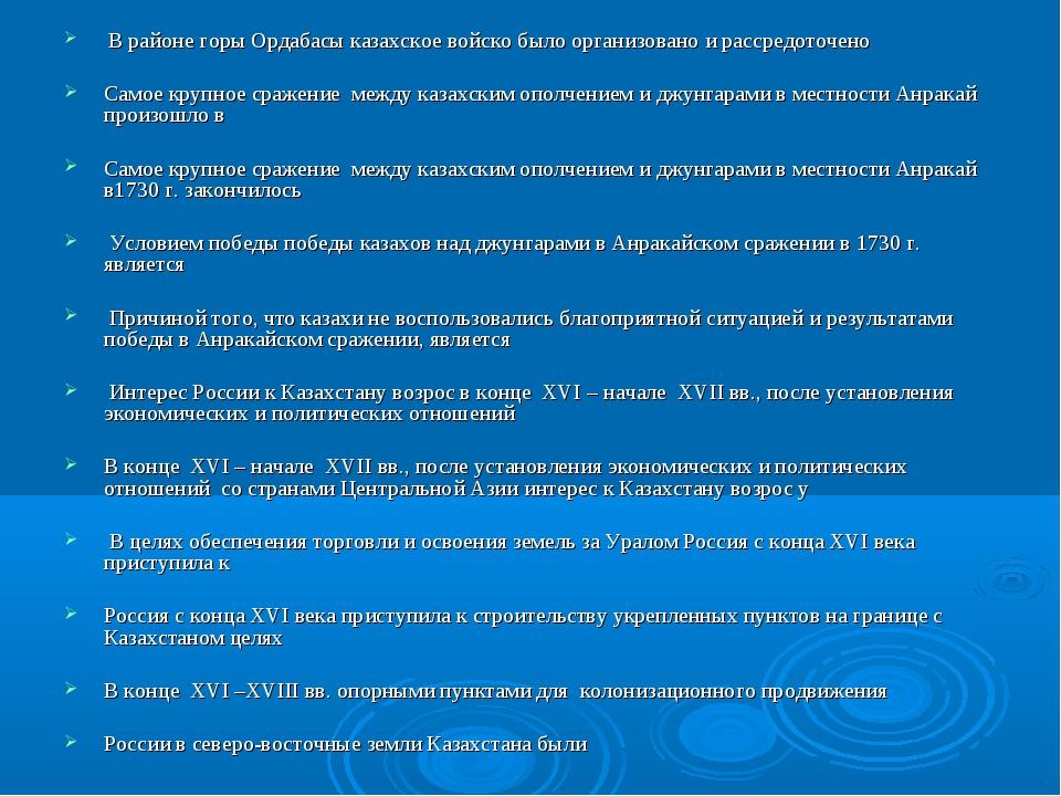 В районе горы Ордабасы казахское войско было организовано и рассредоточено С...