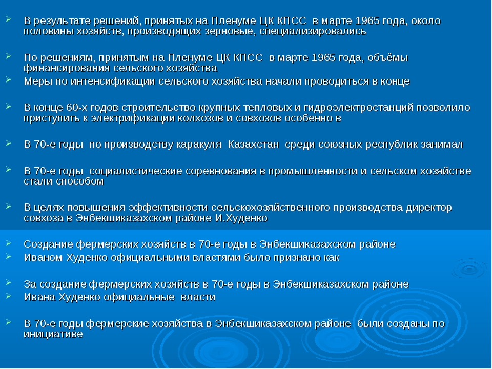 В результате решений, принятых на Пленуме ЦК КПСС в марте 1965 года, около п...