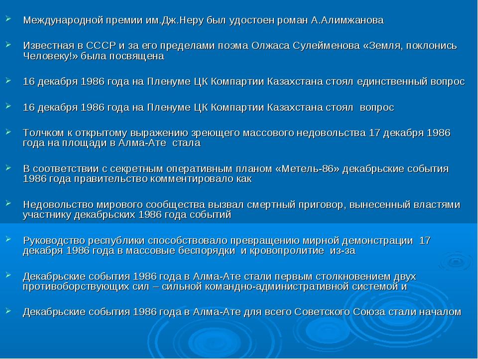 Международной премии им.Дж.Неру был удостоен роман А.Алимжанова Известная в...