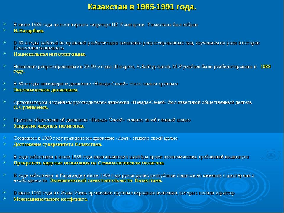 Казахстан в 1985-1991 года. В июне 1989 года на пост первого секретаря ЦК Ком...