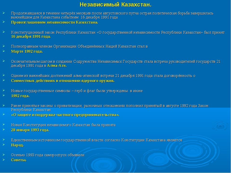 Независимый Казахстан. Продолжавшаяся в течение четырёх месяцев после августо...