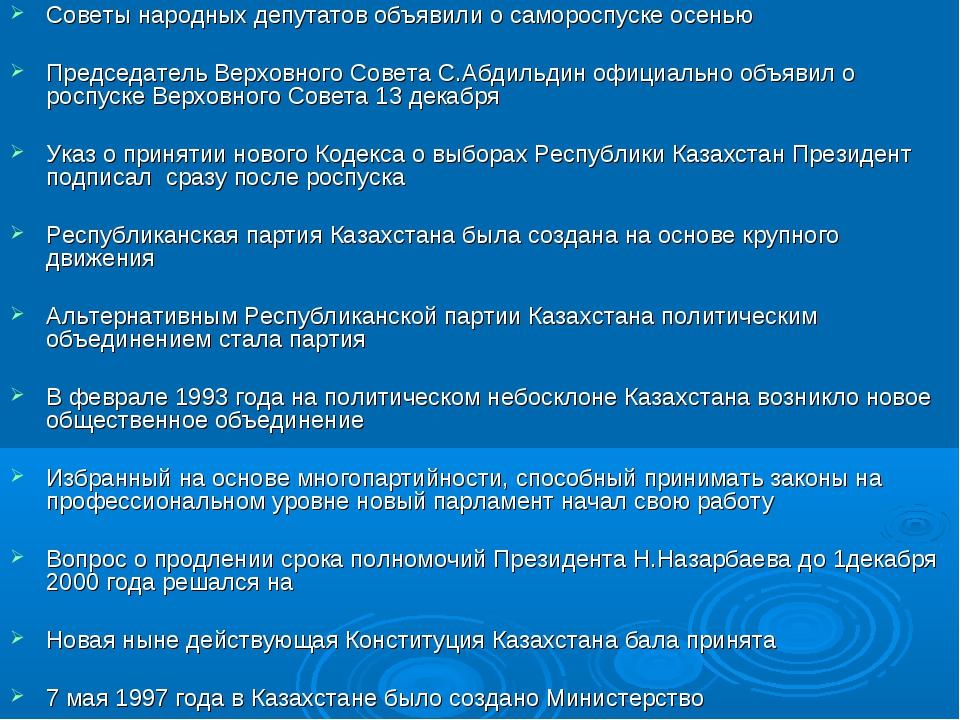 Советы народных депутатов объявили о самороспуске осенью Председатель Верховн...