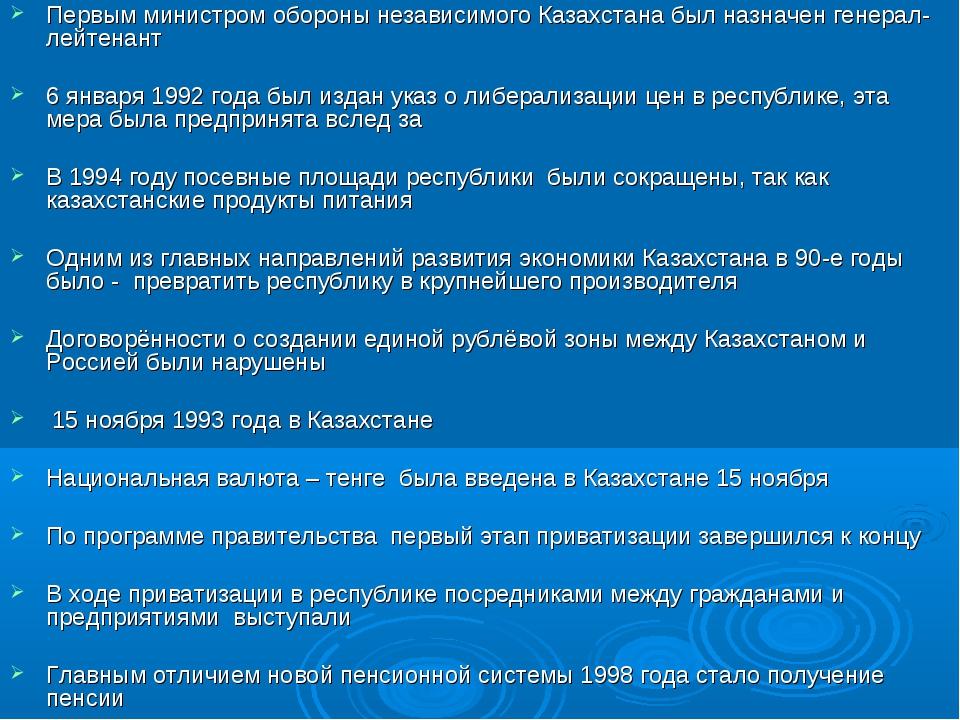 Первым министром обороны независимого Казахстана был назначен генерал-лейтена...