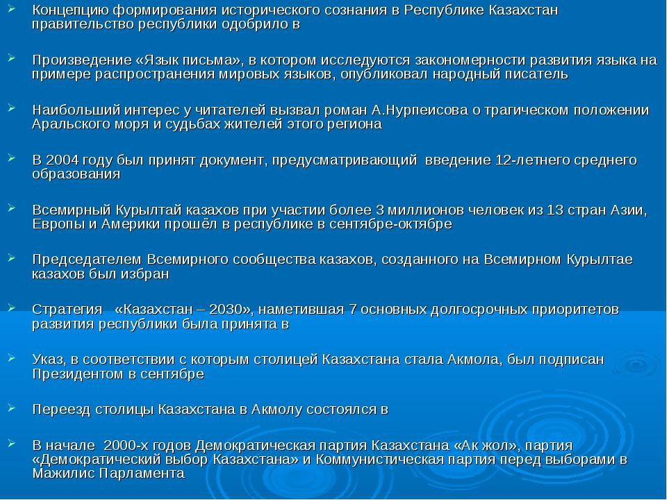 Концепцию формирования исторического сознания в Республике Казахстан правител...