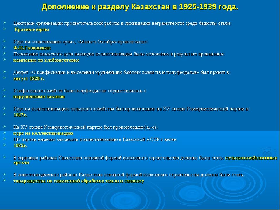 Дополнение к разделу Казахстан в 1925-1939 года. Центрами организации просвет...
