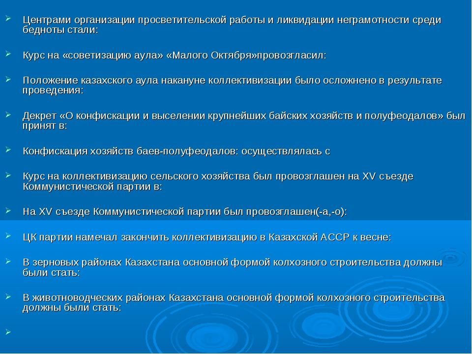 Центрами организации просветительской работы и ликвидации неграмотности сред...