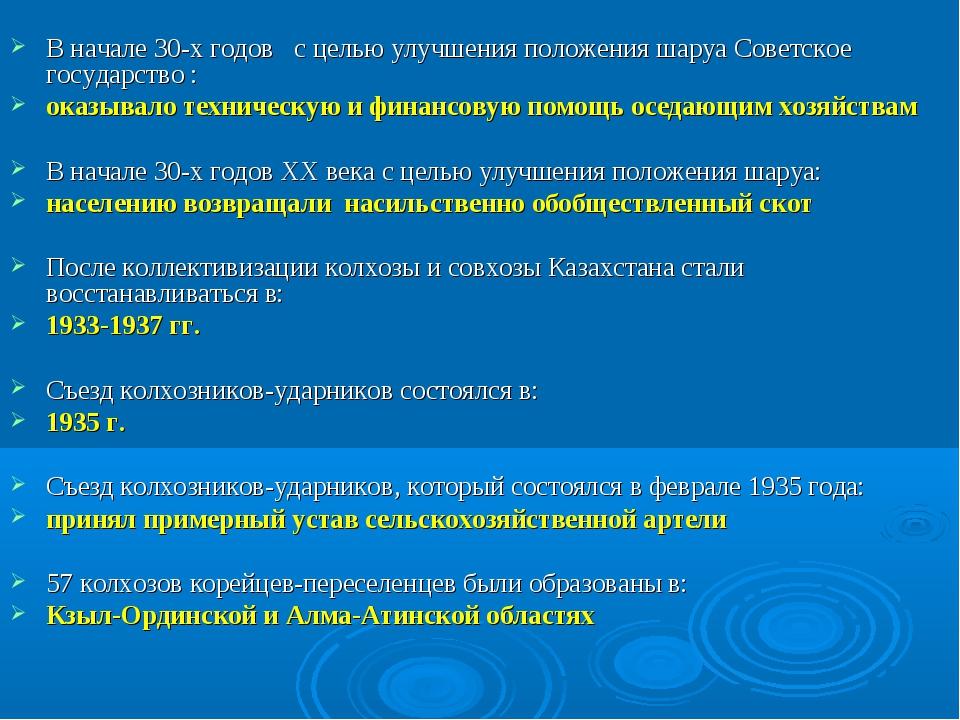 В начале 30-х годов с целью улучшения положения шаруа Советское государство...