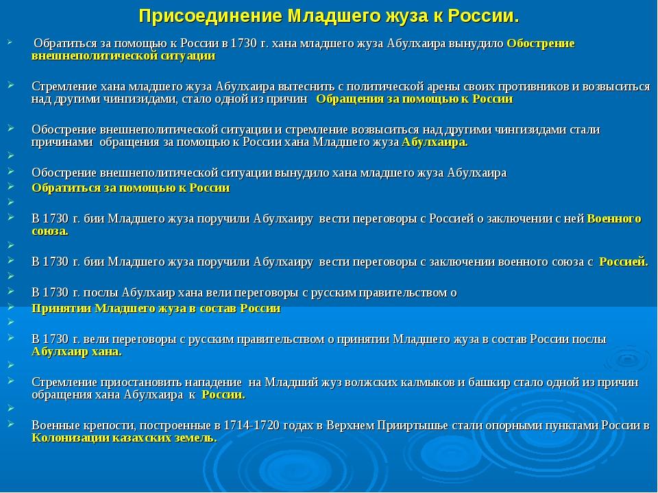 Присоединение Младшего жуза к России. Обратиться за помощью к России в 1730 г...