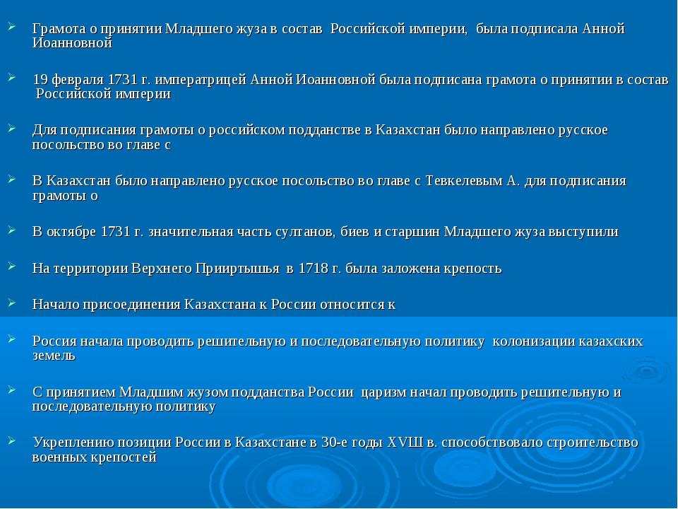 Грамота о принятии Младшего жуза в состав Российской империи, была подписала...