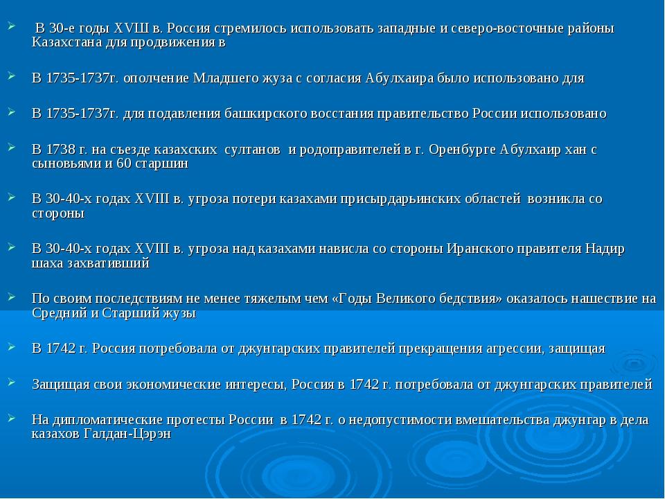 В 30-е годы ХVШ в. Россия стремилось использовать западные и северо-восточны...