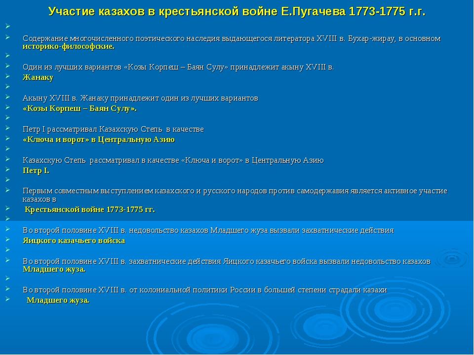 Участие казахов в крестьянской войне Е.Пугачева 1773-1775 г.г. Содержание мно...