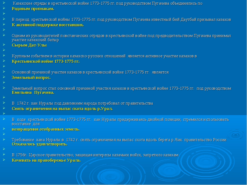 Казахские отряды в крестьянской войне 1773-1775 гг. под руководством Пугачев...