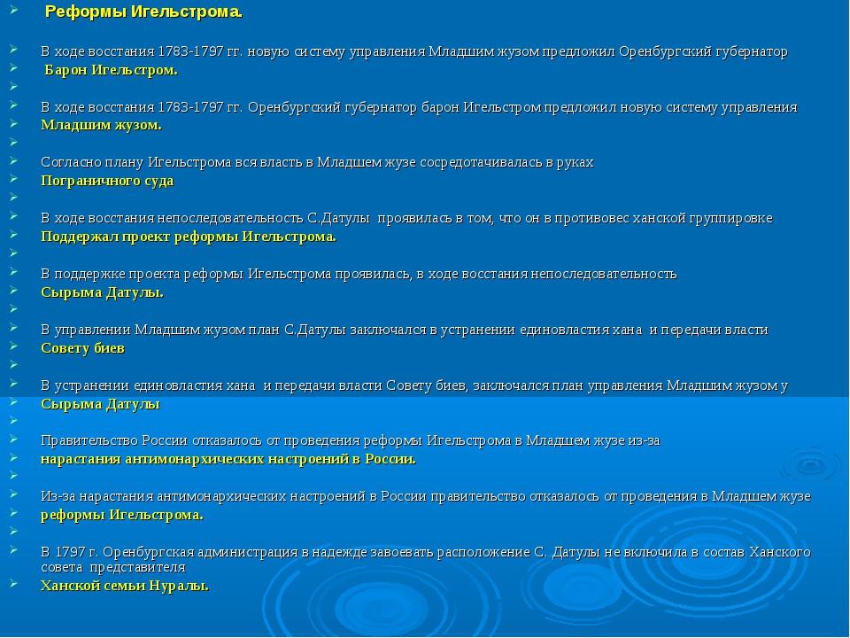 Реформы Игельстрома. В ходе восстания 1783-1797 гг. новую систему управления...