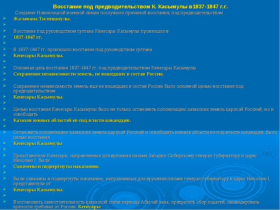 Восстание под предводительством К. Касымулы в1837-1847 г.г. Создание Новоилец...