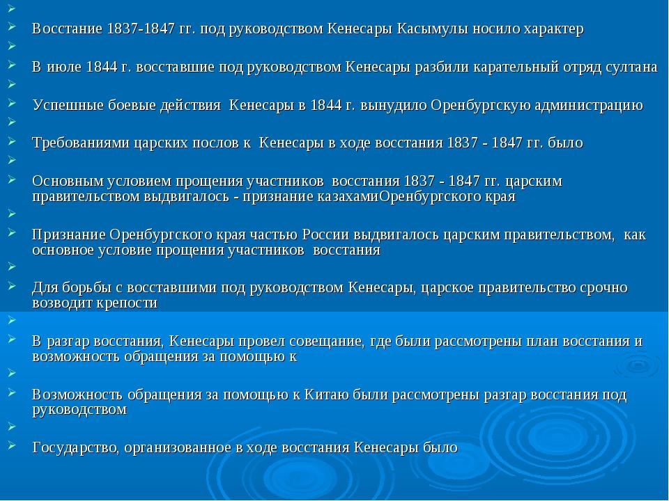 Восстание 1837-1847 гг. под руководством Кенесары Касымулы носило характер В...