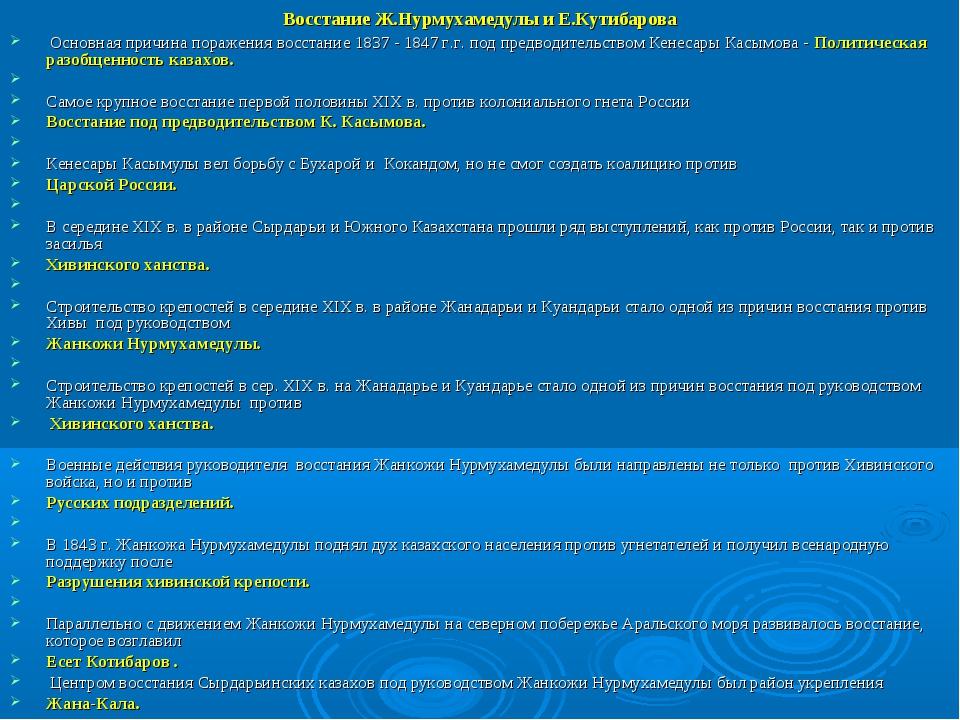 Восстание Ж.Нурмухамедулы и Е.Кутибарова Основная причина поражения восстание...