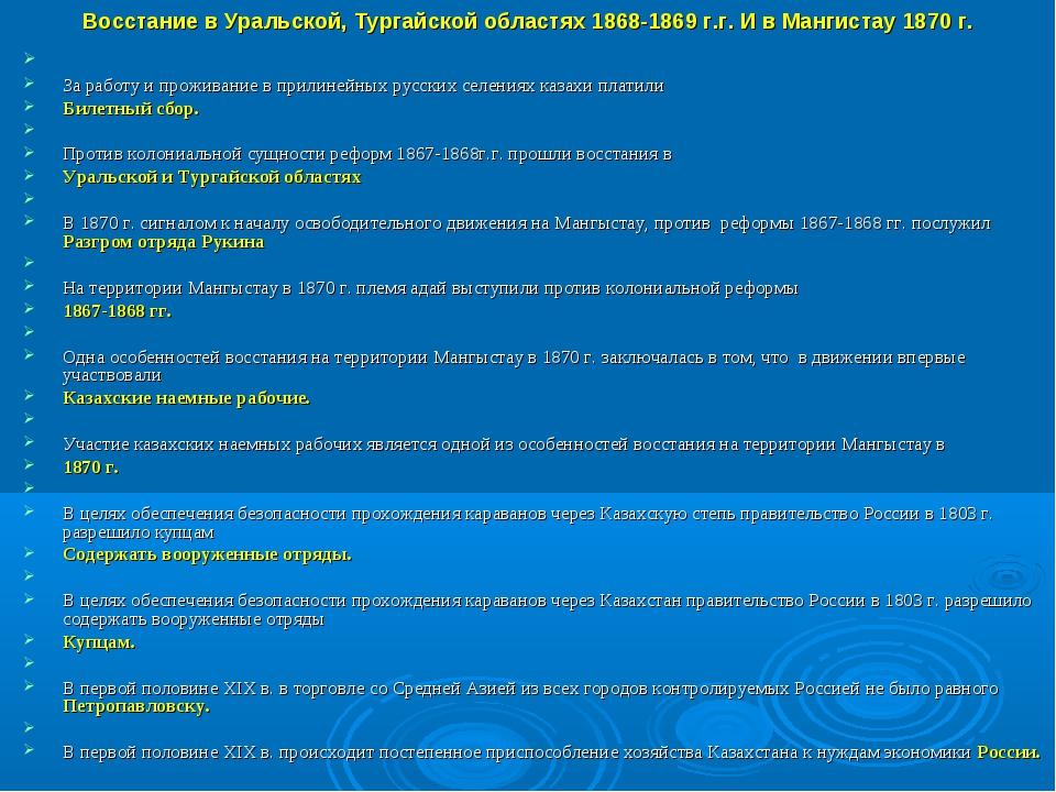 Восстание в Уральской, Тургайской областях 1868-1869 г.г. И в Мангистау 1870...