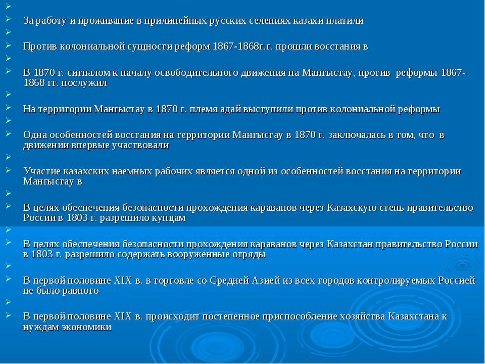 За работу и проживание в прилинейных русских селениях казахи платили Против...