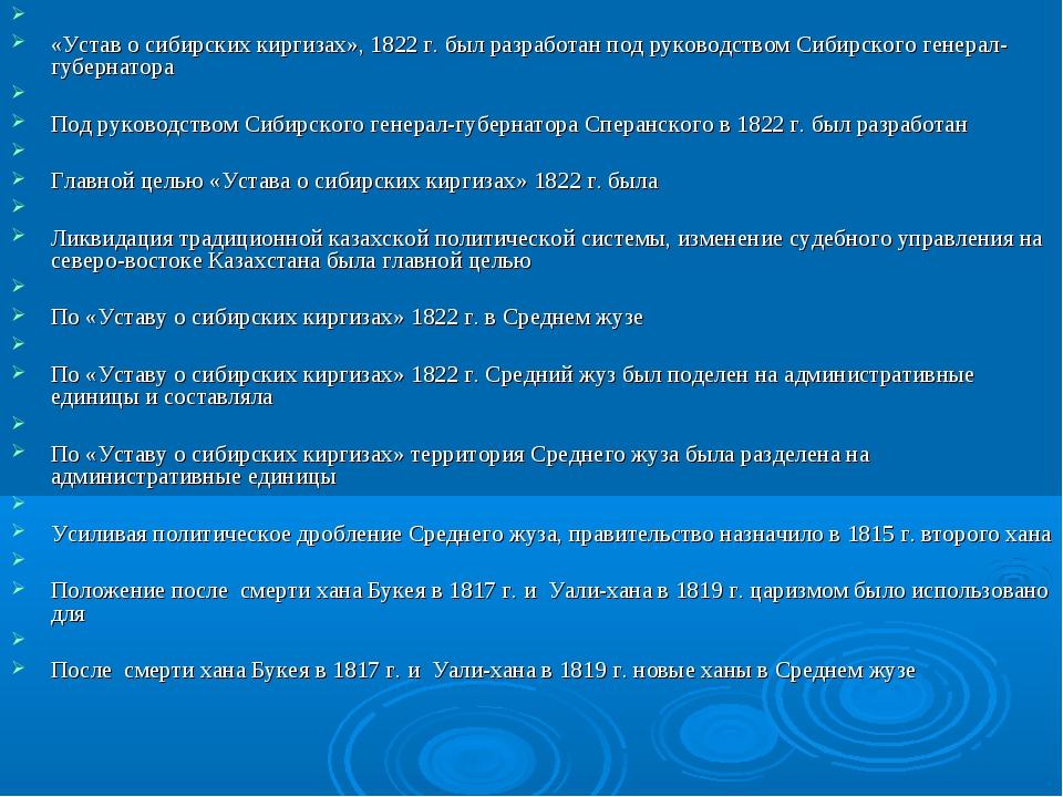 «Устав о сибирских киргизах», 1822 г. был разработан под руководством Сибирс...