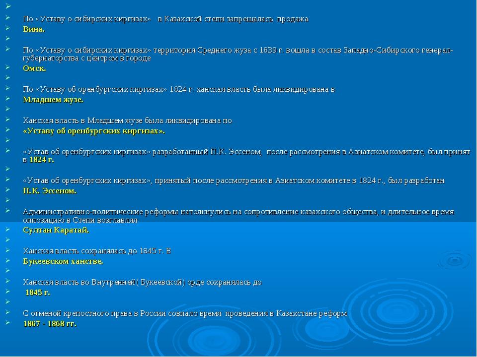 По «Уставу о сибирских киргизах» в Казахской степи запрещалась продажа Вина....