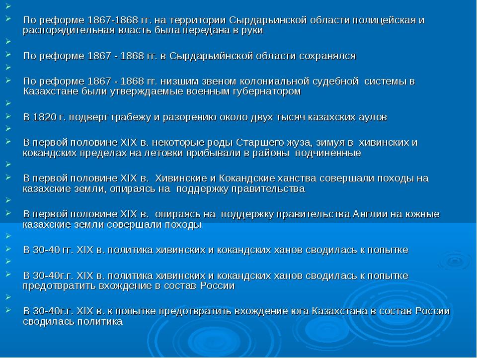 По реформе 1867-1868 гг. на территории Сырдарьинской области полицейская и р...