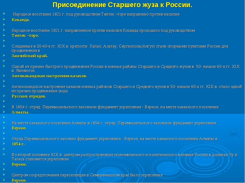Присоединение Старшего жуза к России. Народное восстание 1821 г. под руководс...