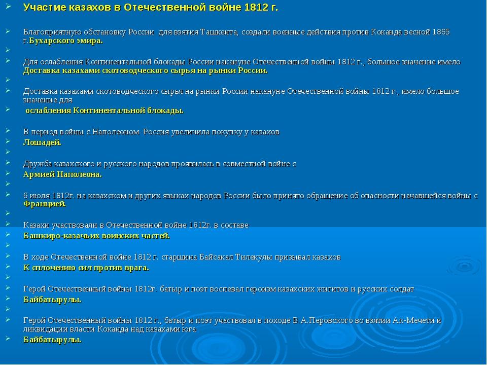 Участие казахов в Отечественной войне 1812 г. Благоприятную обстановку России...