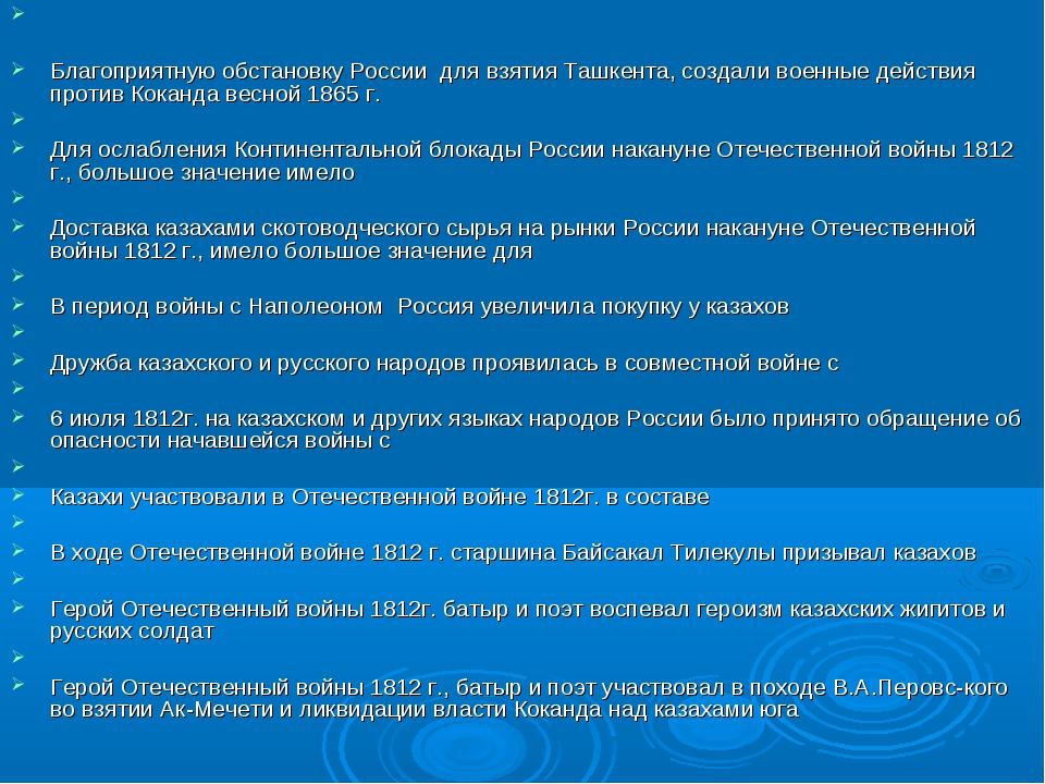 Благоприятную обстановку России для взятия Ташкента, создали военные действи...
