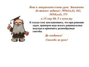 Вот и завершается наш урок. Запишите домашнее задание: №361(а,б), 363, 365(б,