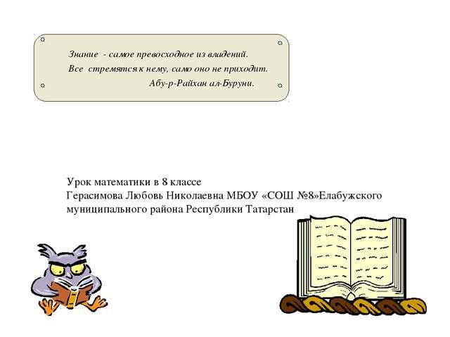 Знание - самое превосходное из владений. Все стремятся к нему, само оно не п...