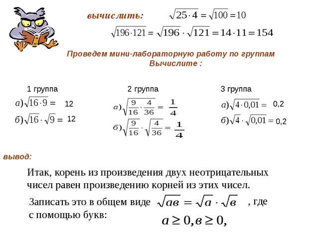 Итак, корень из произведения двух неотрицательных чисел равен произведению к...